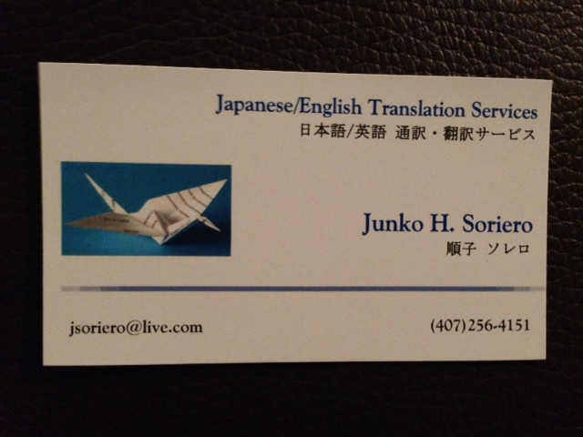 Translation clermont toyama ryu junko business card reheart Image collections